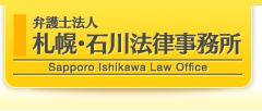 弁護士法人 札幌・石川法律事務所